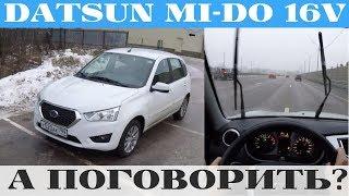 Datsun Mi-Do 16V в городе