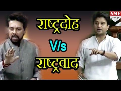 Parliament में Scindia के राष्ट्रद्रोह पर Anurag Thakur का राष्ट्रवाद: MUST WATCH