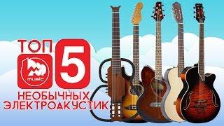Необычные электроакустические гитары. Обзоры лучших товаров, выпуск #20
