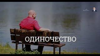 Одиночество. Взгляд каббалиста