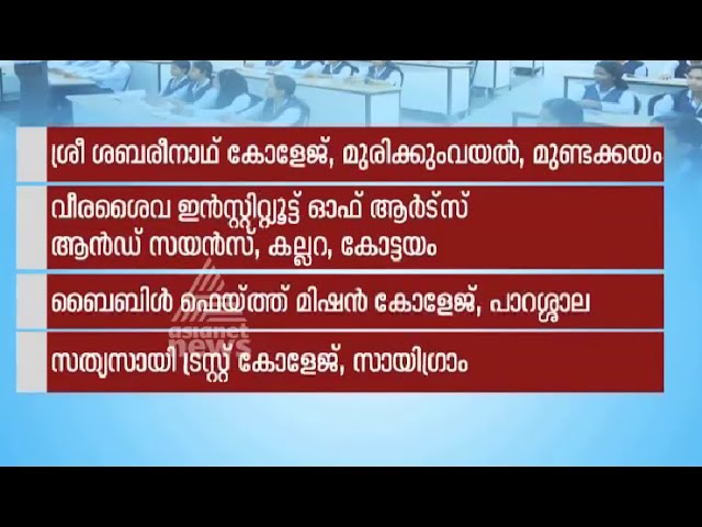 Government permission for 12 new aided colleges in Kerala