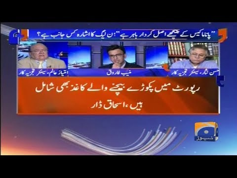 Aapas Ki Baat - 11 July 2017 - Geo News