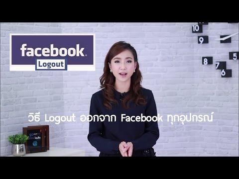 Logout ออกจาก Facebook ทุกอุปกรณ์ ป้องกันคนสวมรอย