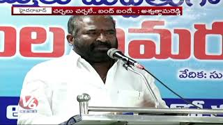Telangana RTC Employees To Go Ahead With Oct 19 Shutdown  Telugu News