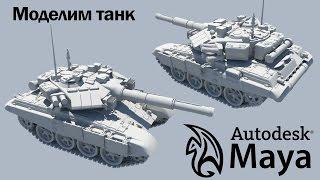 Моделим танк Т90. Часть 1: Концепт
