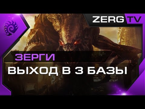 Кампания StarCraft 2 Wings of Liberty