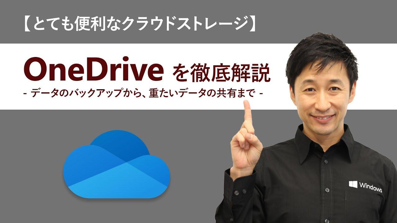 「おすすめアプリ」 データのバックアップから重たいデータの共有まで。OneDrive を徹底解説!
