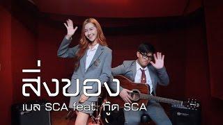 สิ่งของ - KLEAR | cover | SCA Studio | เบล SCA feat. กู๊ด SCA