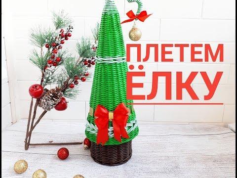 Плетем Новогоднюю ЁЛКУ подставку под шампанское. Плетение из газет, бумажных трубочек