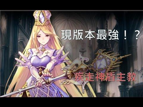【闇影詩章】天盾疾走 主教牌組介紹【Shadowverse】 - YouTube