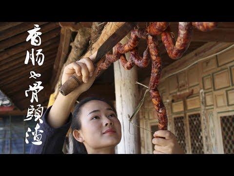杀年猪后一周,装的香肠可以吃了,加了葱姜的香肠你吃过吗?【滇西小哥】