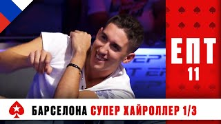 РЕКОРДНЫЙ ТУРНИР СУПЕРХАЙРОЛЛЕРОВ 1/3 ♠️ ЕВРОПЕЙСКИЙ ПОКЕРНЫЙ ТУР 11 ♠️ PokerStars Russian