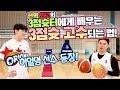 국가대표 허일영 선수에게 배우는 3점슛 고수 되는 법!