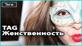"🌹TAG ""Женственность"" 💜 LilyBoiko"