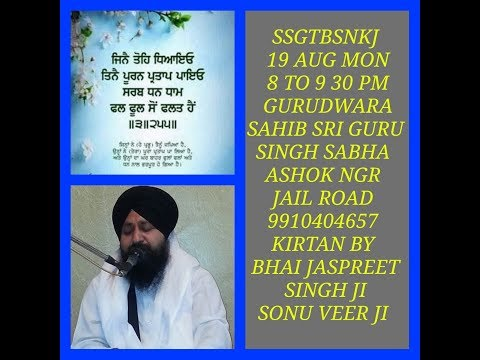 Live-Now-Gurmat-Kirtan-Samagam-From-Ashok-Nagar-Jail-Road-Delhi-19-August-2019