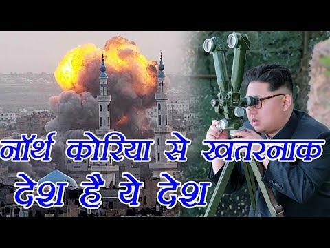 North Korea नहीं, बल्कि ये देश है World का सबसे खतरनाक देश