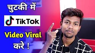 टिकटोक वीडियो वायरल कैसे करे || टिकटोक वीडियो कैसे वायरल करें screenshot 1