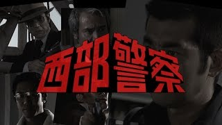 『西部警察』に登場する凶悪犯たちを演じた、名優たちにスポットを当て...
