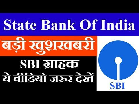 Sbi (State Bank Of India) Reduce Interest Rates On Loans ...
