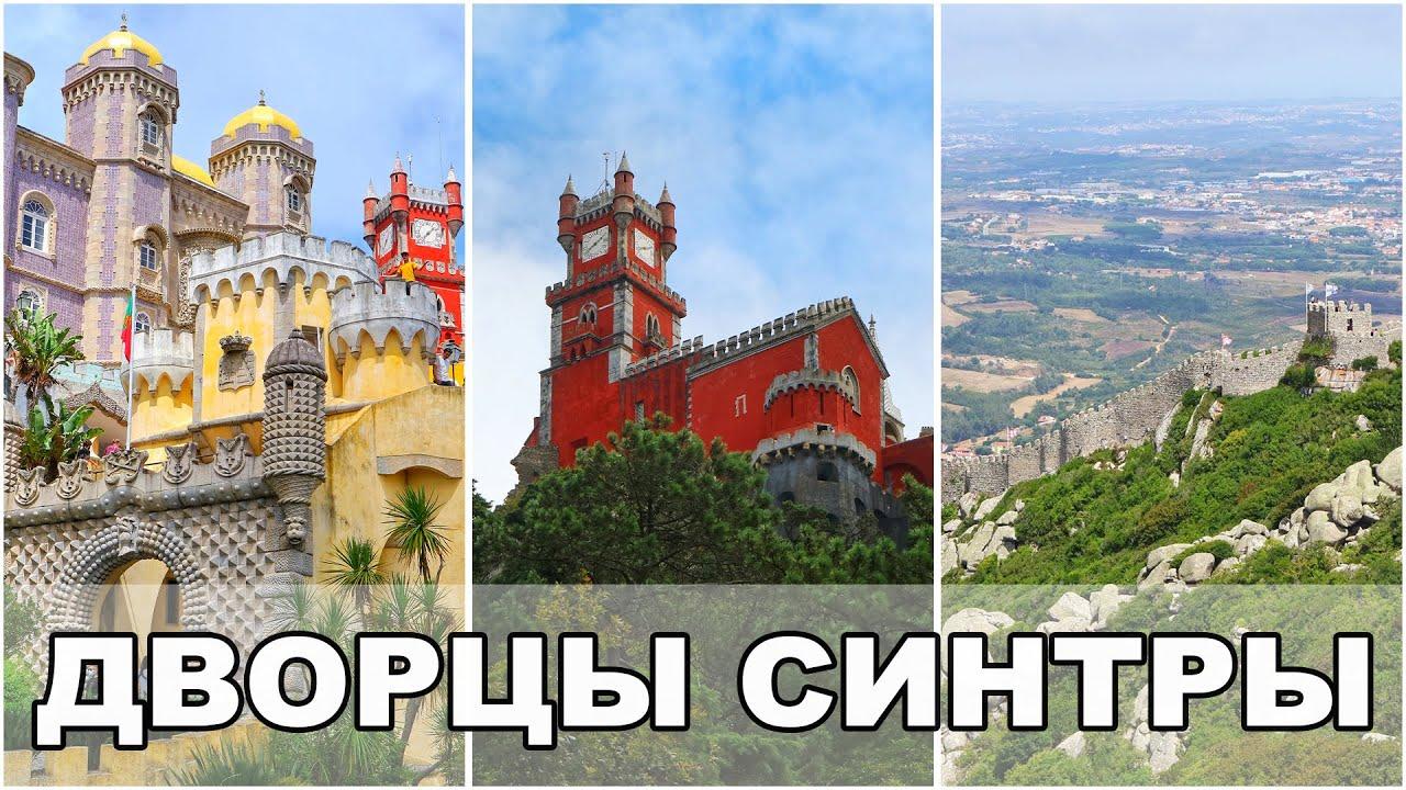 Синтра / Дворец Пена / Путешествие в период Пандемии / Отпуск в Португалии / Португалия #3