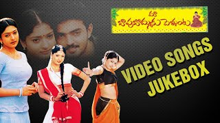 Maa Baapu Bommaku Pellanta  Movie Video Songs Jukebox || Ajay Raghavendra, Gayatri