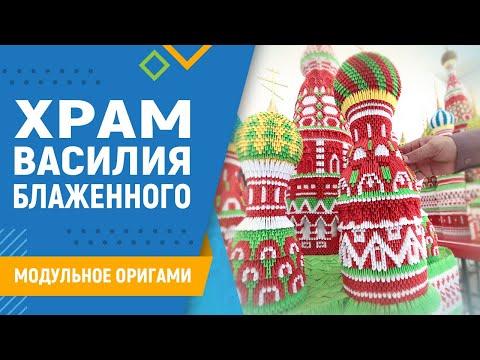 Храм Василия Блаженного | Модульное оригами. #1 Вводное. Оригами храм.