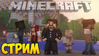СТРИМ - Строительство города подписчиков - Minecraft