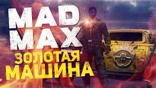 Золотая Машина - MAD MAX #8