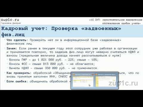 1C ЗУП 8.3: Проверка задвоенных физ. лиц и ИНН, СНИЛС, паспортных данных. Поиск ошибок учета