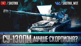СУ-130ПМ - ЛУЧШЕ СКОРПИОНА??