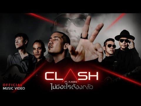คอร์ดเพลง ไม่มีอะไรต้องกลัว CLASH feat. FHERO ฟักกลิ้งฮีโร่ FukkingHero