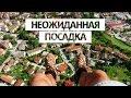 Параплан. Полет над городом Толмин Словения