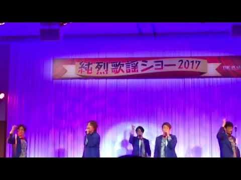 【恋は火祭り/純烈】 『純烈歌謡ショー2017 9/18  ホテルプラザ勝川 夜の部』