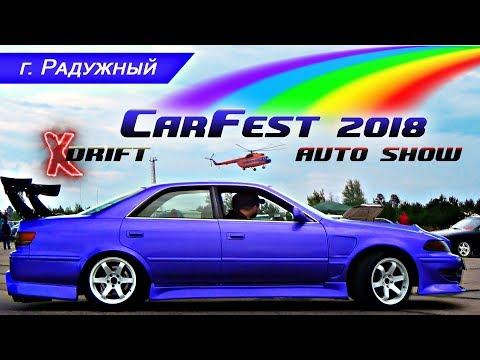 CarFest 2018 г. Радужный. DRIFT Авто - Шоу!