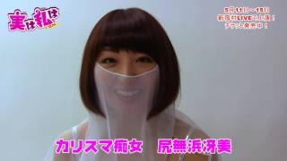 尻無浜冴美さん(カリスマ痴女役)からコメントを頂きました。