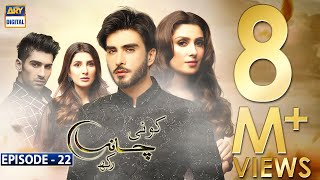 Koi Chand Rakh Episode 22 - 3rd January 2019 - ARY Digital Drama [Subtitle Eng]