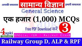 Science top 1000 MCQs (Part-3)   Railway Special   रट लें इन्हें