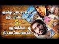 5 - ஆங்கில படங்களில் தமிழ் பாடல்கள்  | Tamil songs in Hollywood Movies