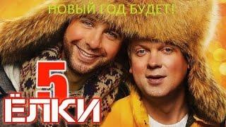 """Новый год будет! Фильм """"Ёлки-5"""""""