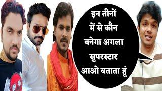 इन तीनों में से कौन बनेगा अगला सुपरस्टार Ritesh pandey,Gunjan singh,Pramod premi जानिए mahesh pandey
