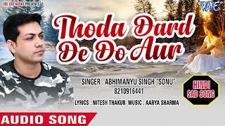 आ गया Abhimanyu Singh Sonu का सबसे दर्द भरा गीत 2019 || Thoda Dard De Do Aur || Hindi Sad Song