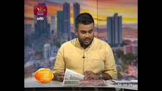Ru Paththara 2021-01-27 | Rupavahini Thumbnail