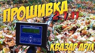 Прошивка Квазар АРМ | Quasar ARM 2.1.11  USB-TTL программатор