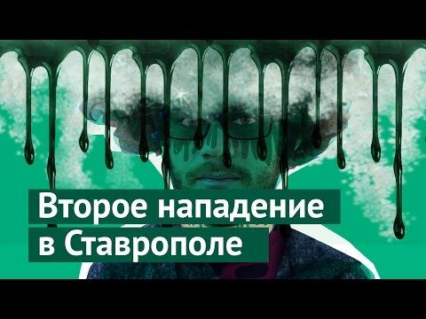 Второе нападение в Ставрополе