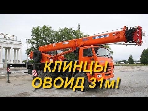 Клинцы ОВОИД 31 метр!