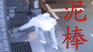 【撮ってやる!】連続泥棒されたので防犯カメラを設置した