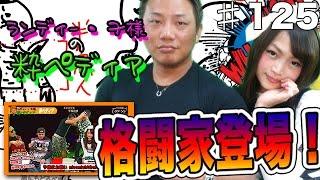 吉本ピン芸人 ランディー・ヲ様の【粋ペデイア】(14/11/23) お店探しも!!...