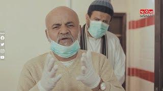 رسالة من ابطال مسلسل | جمهورية كورونا للشعب اليمني