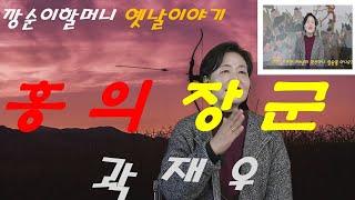 홍의장군 곽재우  깡순…