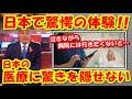 日本で緊急治療を受けた米国人が日本の医療に驚き全米が羨望した!【海外の反応】